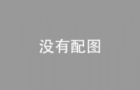 出现错误【UNRESOLVED EXTERNAL SYMBOL】解决方法