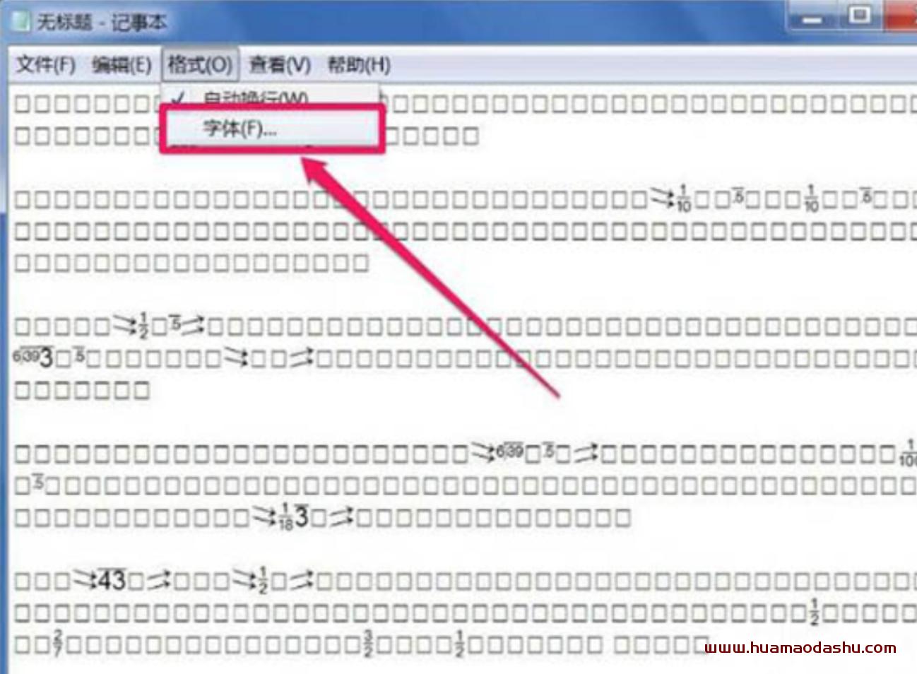 文本文档乱码解决办法(非常实用)