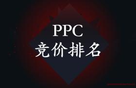 亚马逊ppc竞价排名关键词竞价技巧和关键词选取实战