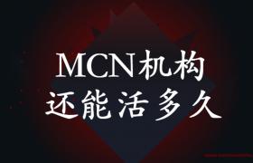 2020年 mcn机构还能活多久 (网红直播带货现状如何?)