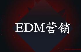 edm广告营销基础概念(新人应该怎么理解EDM营销)