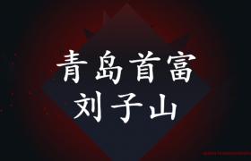 刘子山是谁?青岛首富刘半城故居(朋友圈励志文案)