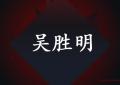 吴胜明传奇的一生(朋友圈励志文案分享)
