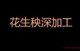 小投资冷门暴利行业之花生秧精细深加工(适合农村办厂的项目)
