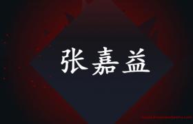 张嘉译改名张嘉益原因是什么?(中国文化的博大精深)