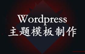 wordpress主题模板制作教程(网站建设入门系列)