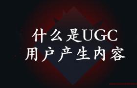 什么是ugc(就是用户产生内容)