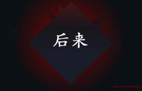 后来歌词 刘若英 的真正表达寓意(后来这首歌是谁写给刘若英的?)