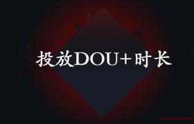 抖音投放DOU+时长要选多少比较合适?