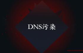 dns污染是什么意思?