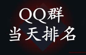 qq群当天排名培训(实战抖音直播报备QQ群排名上首位)