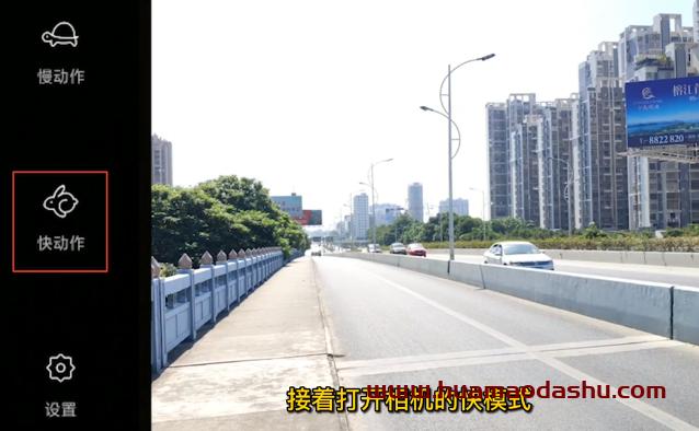 剪映教程——如何拍摄桥上人慢车快的视频